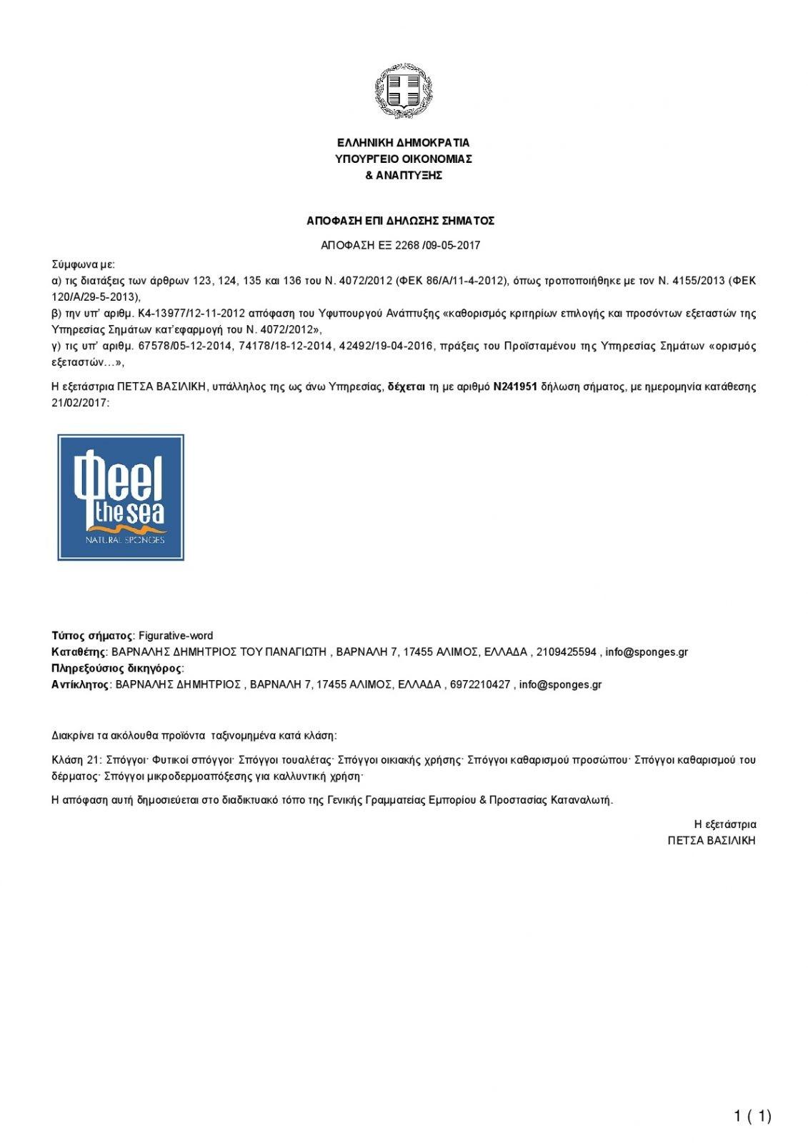 Φeel the sea Trademark (in Greek)