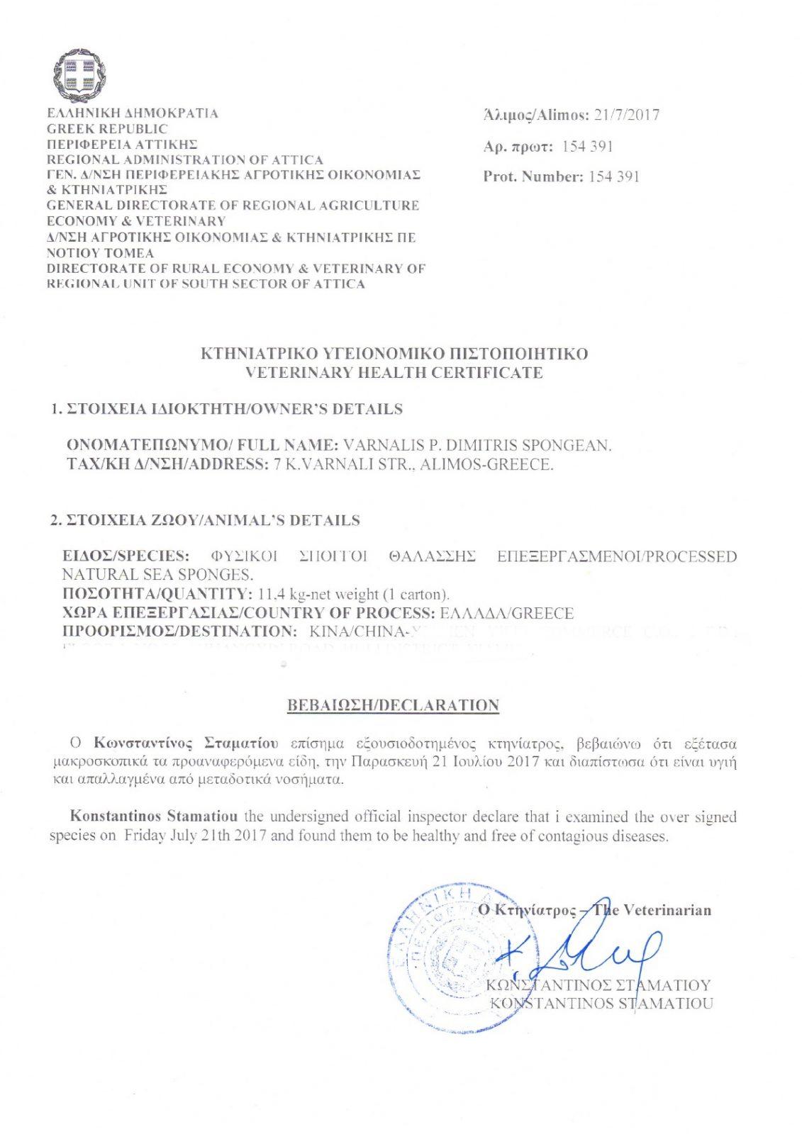 Spongean Veterinary health Certificate (in Eng & Gr)